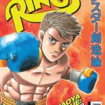 rsz c1 ring 9sept19final page 001 150x150 - Naoya Inoue cover art designed by acclaimed manga author George Morikawa
