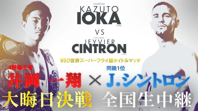Weigh-in alert: Kazuto Ioka 115 Jeyvier Cintron 114.75